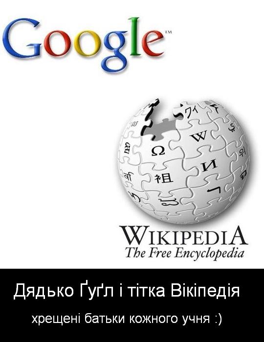 Не знаєш? Запитай тітоньку Вікіпедію!