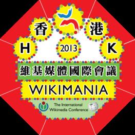 479px-Wikimania-2013-logo-final