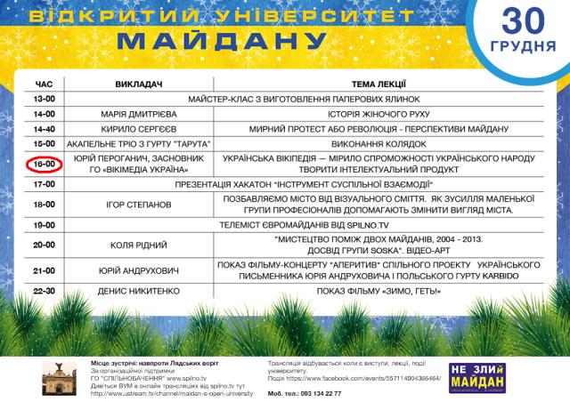 Афіша Відкритого університету Майдану