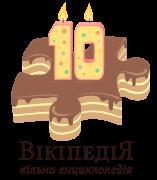 Тортик Вікіпедія з свічками «10»