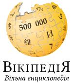 Вікіпедія 500 тисяч