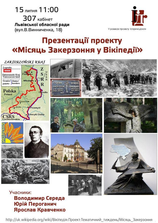 Афіша Закерзоння