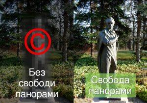 Свобода панорами дозволяє фотографувати пам'ятники та інші твори, розміщені в публічних місцях