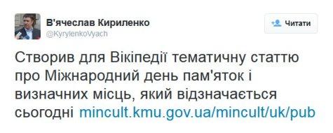 FireShot Screen Capture #021 - 'В'ячеслав Кириленко on Twitter_ _Створив для Вікіпедії тематичну статтю про Міжнародний день пам'яток і визначних мі (1)
