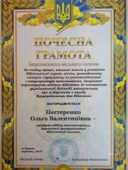 Грамота Олі Нестеренко