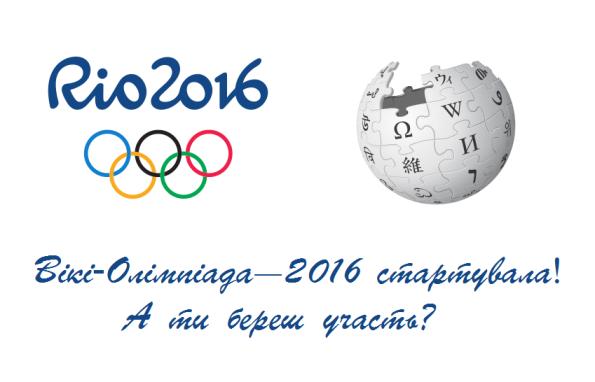 лого Олімпіади у Ріо і лого Вікіпедії