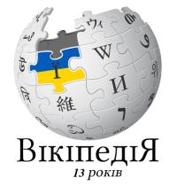 Вікімарафон до Дня народження української Вікіпедії