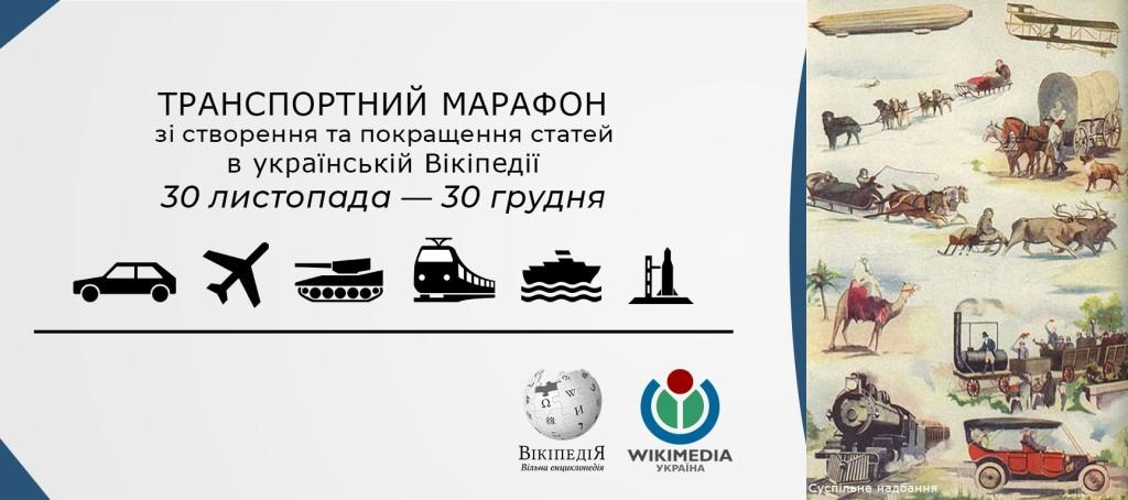 Транспортний марафон в українській Вікіпедії