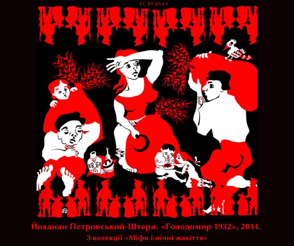 Ілюстрація: Йоханан Петровський-Штерн. «Голодомор 1932», 2014.  З колекції «Міфи і нічні жахіття»